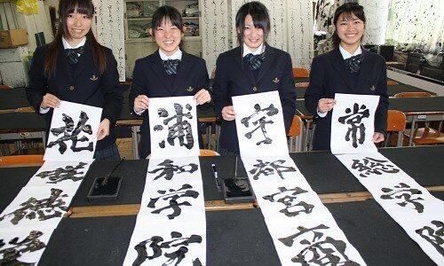 第85回センバツ:県立川口高の書道部員4人、4校の校名を揮毫