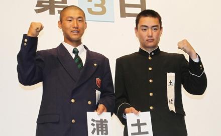 浦和学院は21世紀枠の土佐と対戦 センバツ