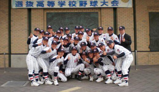 浦和学院野球部 選抜大会・甲子園リポート(4/1更新)