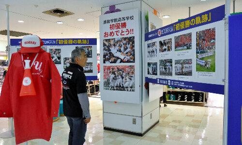 浦和学院、選抜Vの感動再び 埼玉で写真展