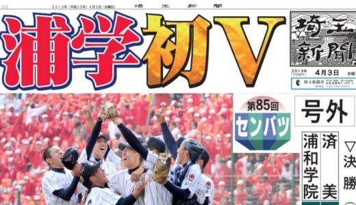 <埼玉新聞号外>浦和学院初V 第85回センバツ
