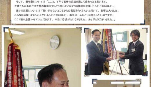 第85回選抜高校野球:初優勝浦和学院に優勝旗ペナント贈呈