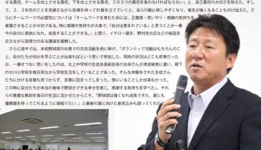 浦和学院・森士監督、埼玉県主催による講演会を行う