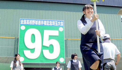 準備整いさあ出陣 埼玉大会きょう開幕 入念にリハーサル