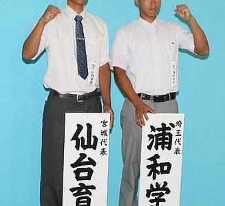 浦和学院は仙台育英と対戦 山根主将、強豪との初戦も平常心
