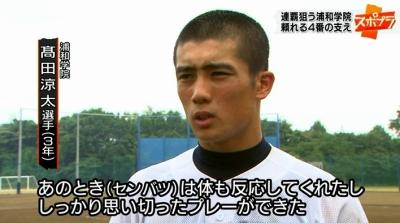 連覇狙う浦和学院、頼れる4番の支え - Sportsプラス