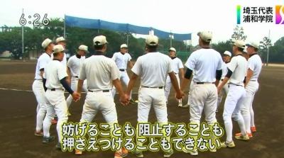 NHK首都圏ネットワークの2013甲子園特集で浦和学院が紹介されました