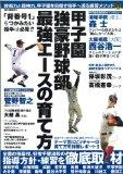 「甲子園強豪野球部 最強エースの育て方」に森士監督のインタビューが掲載されました