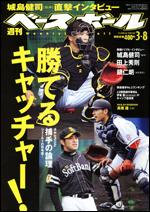 セカンドキャリアの「球人力」久保田智(週刊ベースボール2010年3月8日号)