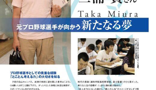 元プロ野球選手が向かう新たなる夢 三浦貴さん(東洋大学報第228号)