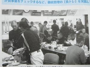 浦和学院、「食トレ」で怪我をしない体づくり(甲子園強豪野球部練習カルテ2010)