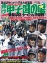 2013senbatsuzasshi_001