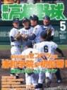 2013senbatsuzasshi_002