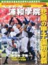 2013senbatsuzasshi_003