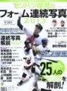 2013senbatsuzasshi_004