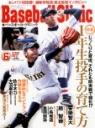 2013senbatsuzasshi_005