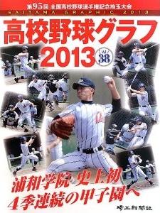 高校野球グラフ2013 SAITAMA GRAPHIC Vol.38 第95回全国選手権埼玉大会