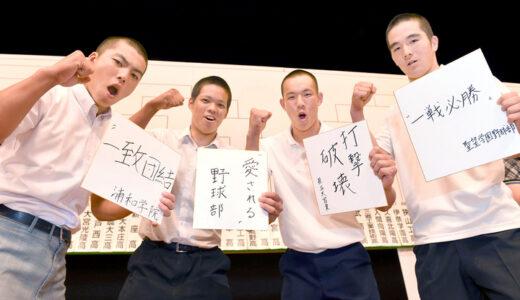 浦和学院、V3へ鍵は「チーム愛」 156チーム対戦決定 高校野球埼玉大会