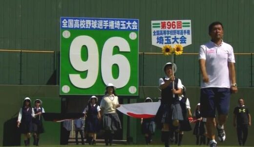 球音到来「ワクワク」 青空の下、リハーサル 第96回全国高校野球埼玉大会