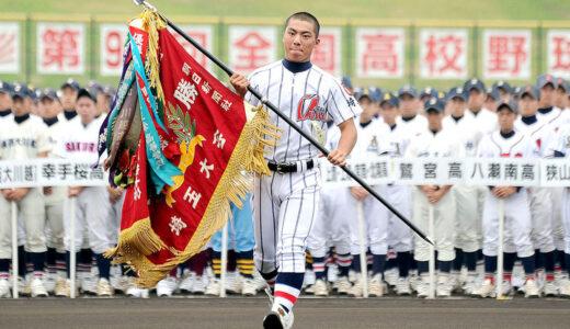 浦学、優勝旗返還 集大成「もう一度取る」 第96回全国高校野球埼玉大会