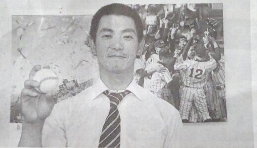 「今やらずいつやる」三浦貴さん(浦和学院高教諭・元プロ野球選手)