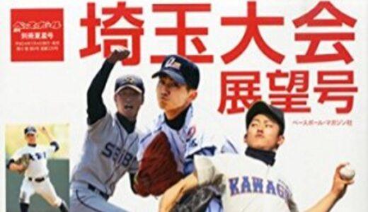 週刊ベースボール増刊 埼玉県予選展望号 2014年7/15号発売中