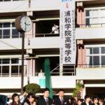 センバツ出場が決定し、校舎に掲げられた垂れ幕=さいたま市緑区の同校で