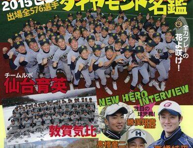 第87回選抜高校野球大会関連の雑誌発売情報