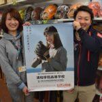 ポスターを手に、浦和学院ナインへエールを送る埼玉スポーツのスタッフ=さいたま市大宮区で