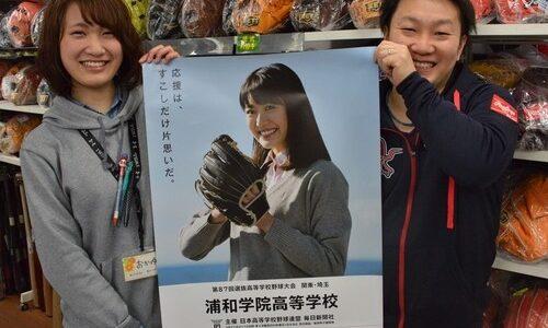 第87回センバツ:浦和学院応援のポスターを配布