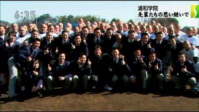 第87回センバツ:NHK首都圏ネットワークで浦学の特集が放送されました