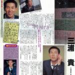 将来の夢は「プロ野球選手か、教師になること」(96年発行、日刊スポーツ出版社刊、輝け甲子園の星より)