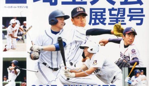 週刊ベースボール増刊 第97回埼玉県大会展望号 7/3発売