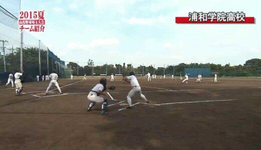 2015夏・高校野球埼玉大会チーム紹介 浦和学院高校