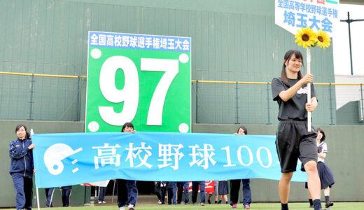 球児の夏、きょう開幕 入念にリハーサル 第97回全国高校野球埼玉大会