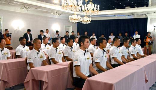 野球U-18ワールドカップへ 日本代表が結団式