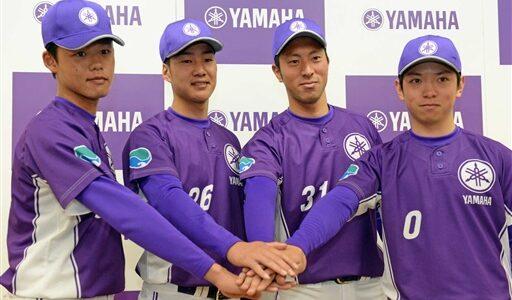 社会人野球ヤマハ、上田拓磨(32期生)ら新加入4選手が抱負