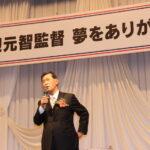「皆さんが私の財産です」と謝辞を述べる渡辺元智さん=横浜市中区山下町で