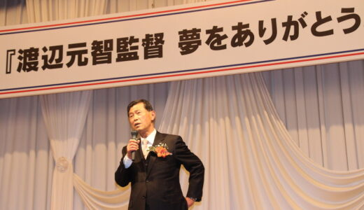 横浜高・渡辺前監督「人脈が財産」 感謝の会に森士監督ら700人