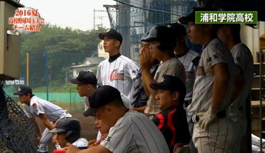 2016夏・高校野球埼玉大会チーム紹介 浦和学院高校