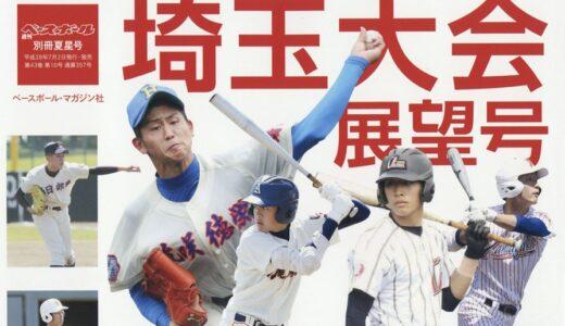 週刊ベースボール別冊 第98回埼玉県大会展望号 7/2発売