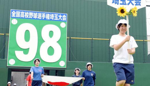 熱き戦い、きょう開幕 リハーサル余念なし 高校野球埼玉大会