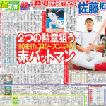 東京中日スポーツ9月22日付紙面
