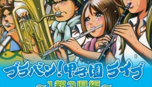 高校野球ブラバン強豪4校が競演へ 4月9日NHKホールで