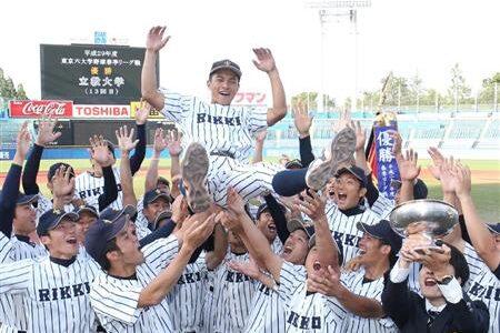 立大、35季ぶりV 山根佑太選手がベストナイン 東京六大学野球