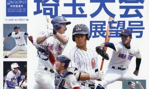 週刊ベースボール別冊 第99回埼玉県大会展望号 6/30発売