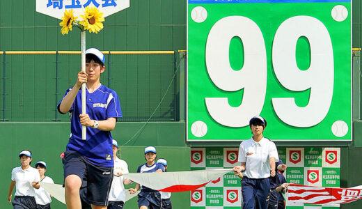 球児の夏、きょう開幕 高校野球埼玉大会