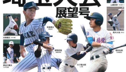 週刊ベースボール別冊 第100回埼玉県大会展望号 6/29発売