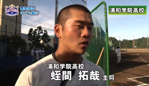 2018夏・高校野球埼玉大会チーム紹介 浦和学院高校