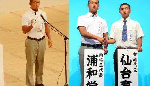浦和学院、仙台育英と初戦 5年前の雪辱戦「先輩越えたい」